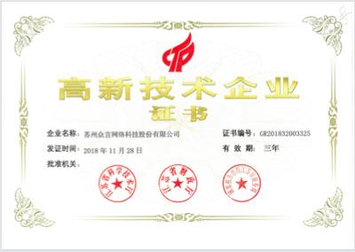 众言科技-高新技术企业证书