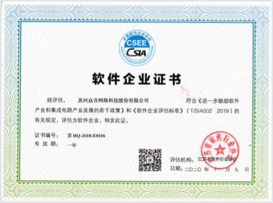众言科技-软件企业证书