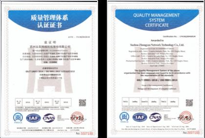 众言科技-质量管理体系认证证书