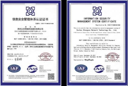 众言科技-信息安全管理体系认证证书