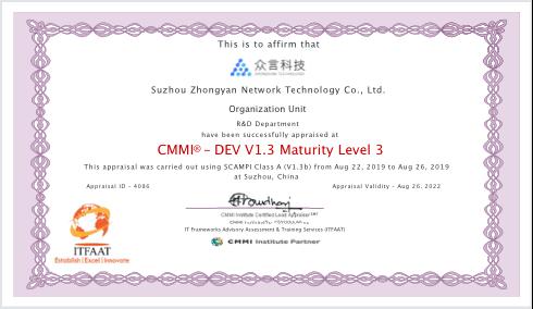 众言科技-CMMI三级认证